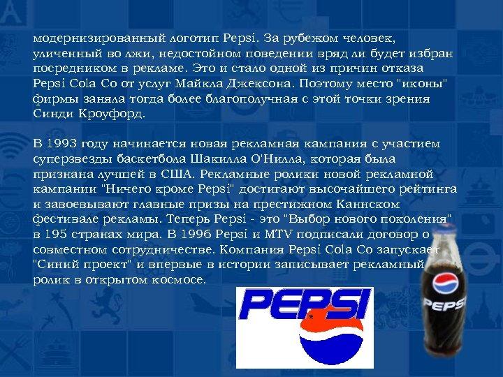 модернизированный логотип Pepsi. За рубежом человек, уличенный во лжи, недостойном поведении вряд ли будет