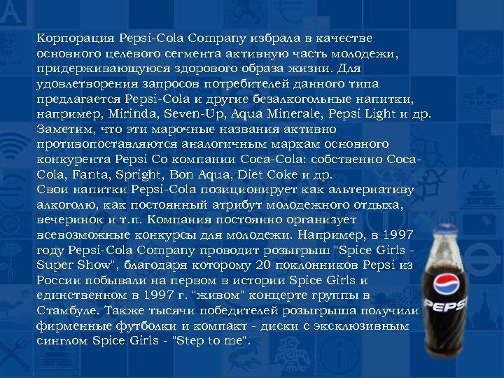 Корпорация Pepsi-Cola Company избрала в качестве основного целевого сегмента активную часть молодежи, придерживающуюся здорового