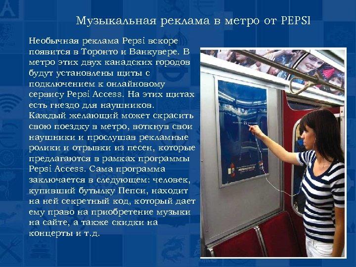 Музыкальная реклама в метро от PEPSI Необычная реклама Pepsi вскоре появится в Торонто и