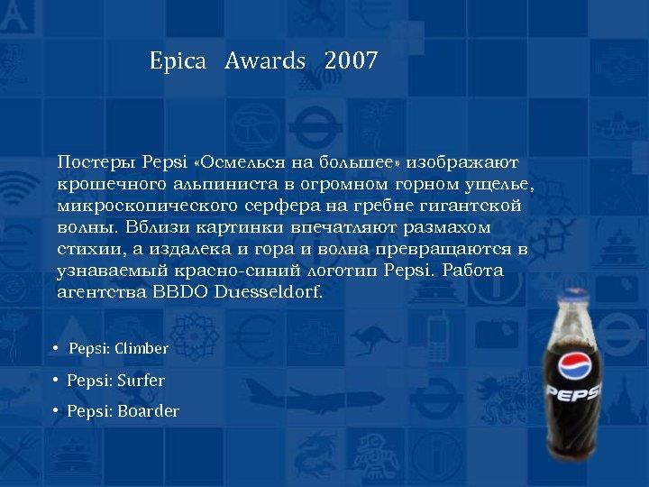 Epica Awards 2007 Постеры Pepsi «Осмелься на большее» изображают крошечного альпиниста в огромном горном