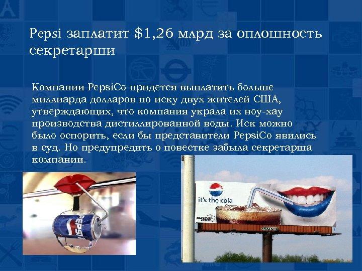 Pepsi заплатит $1, 26 млрд за оплошность секретарши Компании Pepsi. Co придется выплатить больше