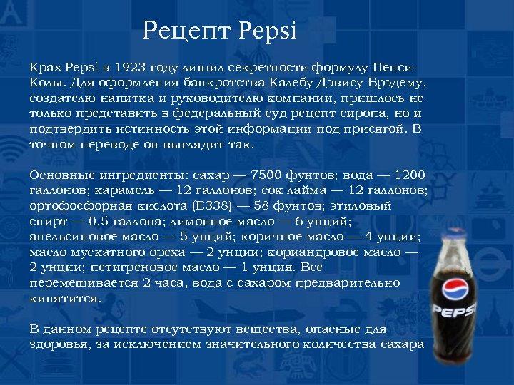 Рецепт Pepsi Крах Pepsi в 1923 году лишил секретности формулу Пепси. Колы. Для оформления