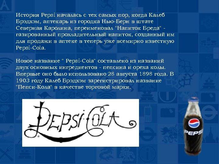 История Pepsi началась с тех самых пор, когда Калеб Брэдхэм, аптекарь из городка Нью-Берн