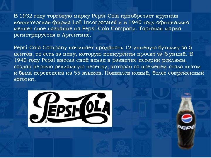 В 1932 году торговую марку Pepsi-Cola приобретает крупная кондитерская фирма Loft Incorporated и в