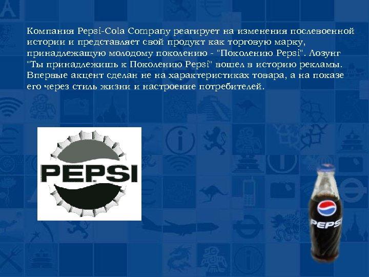 Компания Pepsi-Cola Company реагирует на изменения послевоенной истории и представляет свой продукт как торговую