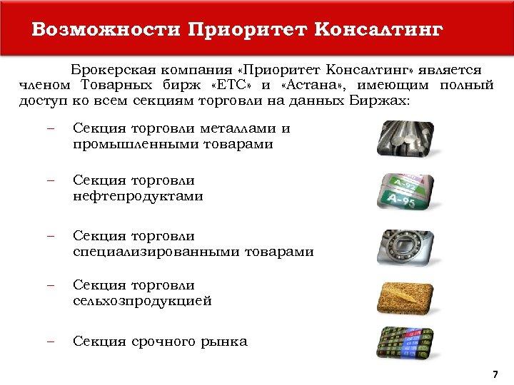Возможности Приоритет Консалтинг Брокерская компания «Приоритет Консалтинг» является членом Товарных бирж «ЕТС» и «Астана»