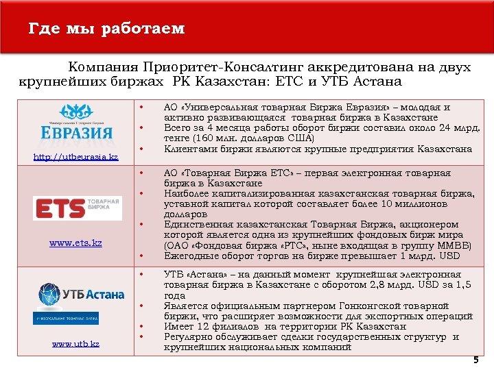 Где мы работаем Компания Приоритет-Консалтинг аккредитована на двух крупнейших биржах РК Казахстан: ЕТС и