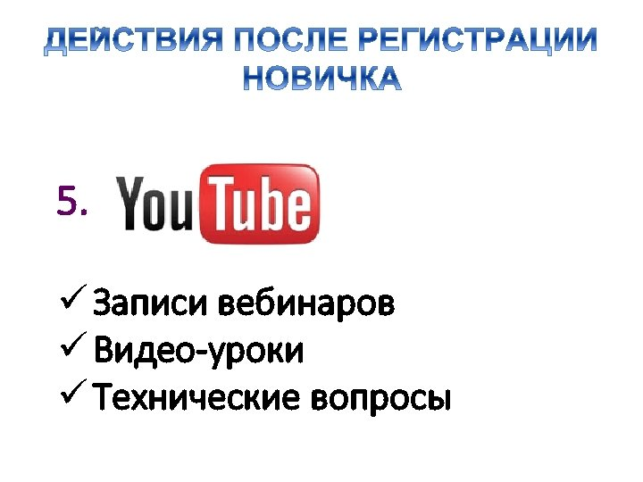 5. ü Записи вебинаров ü Видео-уроки ü Технические вопросы