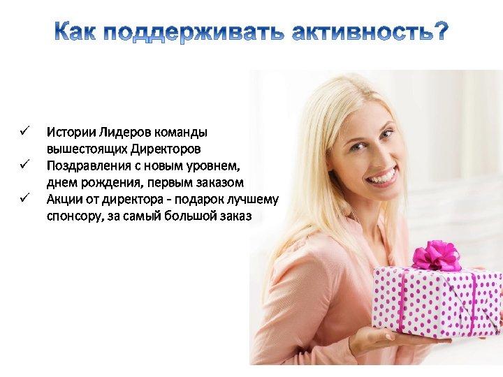 ü ü ü Истории Лидеров команды вышестоящих Директоров Поздравления с новым уровнем, днем рождения,
