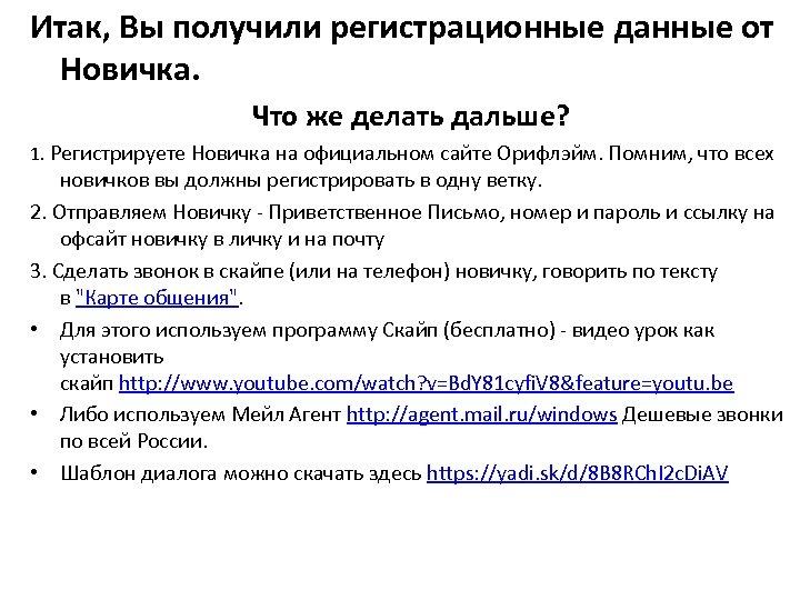Итак, Вы получили регистрационные данные от Новичка. Что же делать дальше? 1. Регистрируете Новичка
