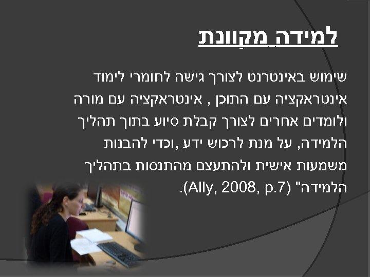 למידה מקוונת שימוש באינטרנט לצורך גישה לחומרי לימוד אינטראקציה עם התוכן , אינטראקציה