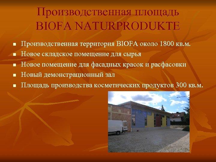 Производственная площадь BIOFA NATURPRODUKTE n n n Производственная территория BIOFA около 1800 кв. м.