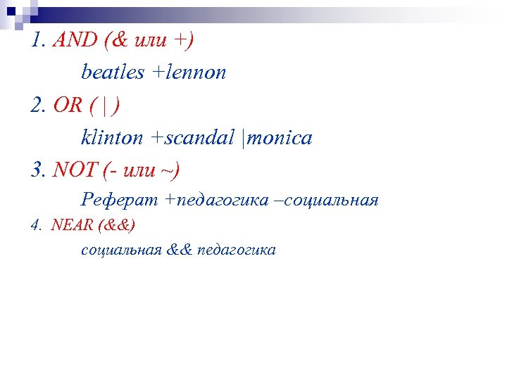1. AND (& или +) beatles +lennon 2. OR ( | ) klinton +scandal