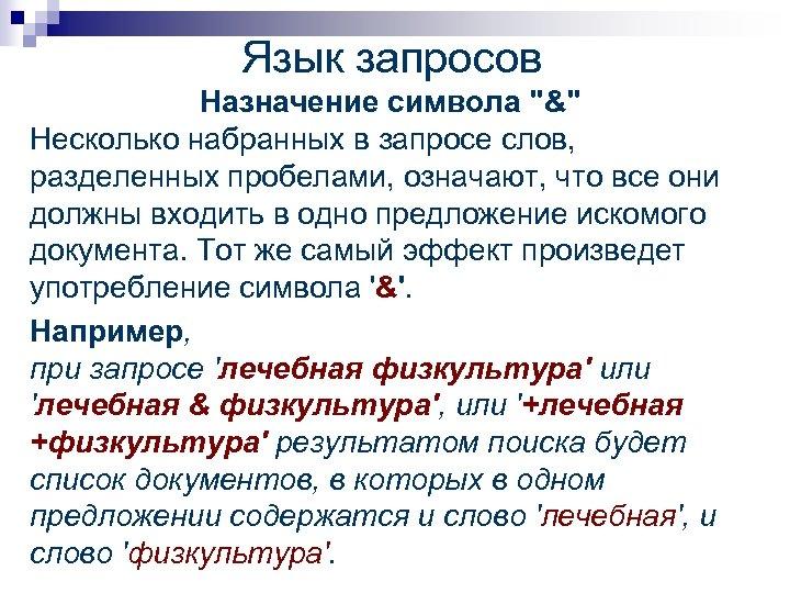 Язык запросов Назначение символа