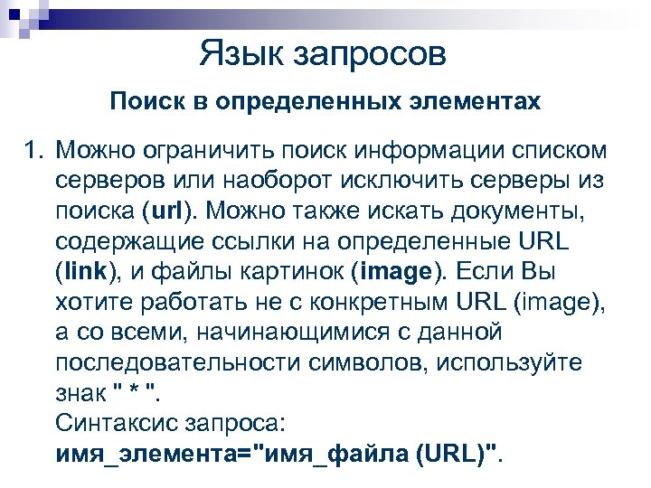 Язык запросов Поиск в определенных элементах 1. Можно ограничить поиск информации списком серверов или