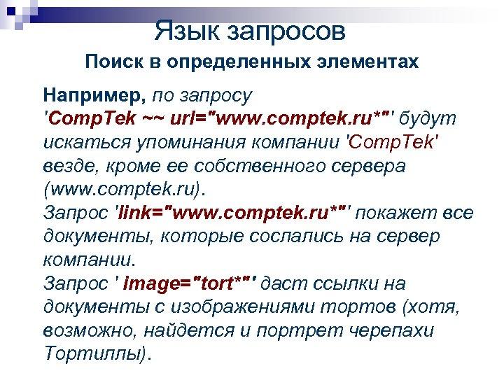 Язык запросов Поиск в определенных элементах Например, по запросу 'Comp. Tek ~~ url=