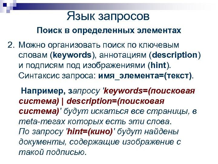 Язык запросов Поиск в определенных элементах 2. Можно организовать поиск по ключевым словам (keywords),