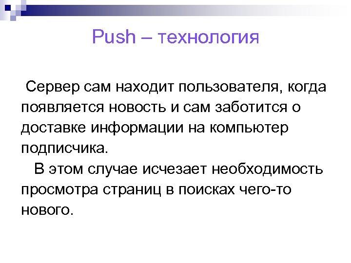 Push – технология Сервер сам находит пользователя, когда появляется новость и сам заботится о