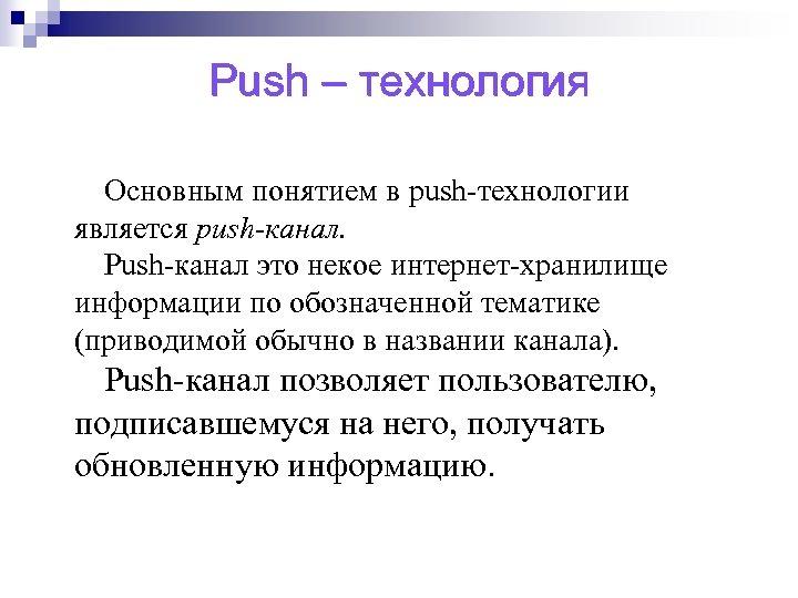 Push – технология Основным понятием в push-технологии является push-канал. Push-канал это некое интернет-хранилище информации