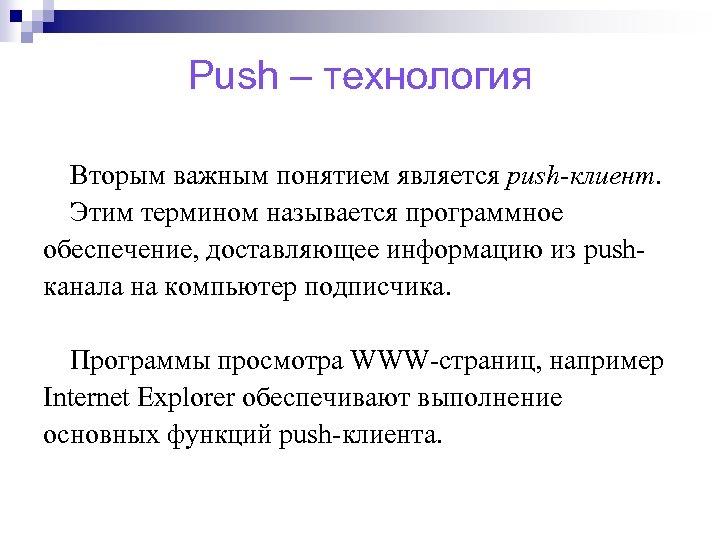 Push – технология Вторым важным понятием является push-клиент. Этим термином называется программное обеспечение, доставляющее