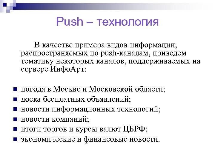 Push – технология В качестве примера видов информации, распространяемых по push-каналам, приведем тематику некоторых
