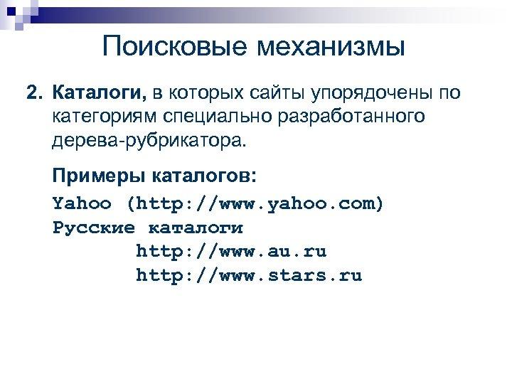 Поисковые механизмы 2. Каталоги, в которых сайты упорядочены по категориям специально разработанного дерева-рубрикатора. Примеры