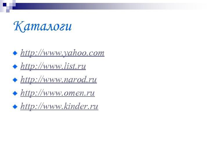 Каталоги http: //www. yahoo. com http: //www. list. ru http: //www. narod. ru http: