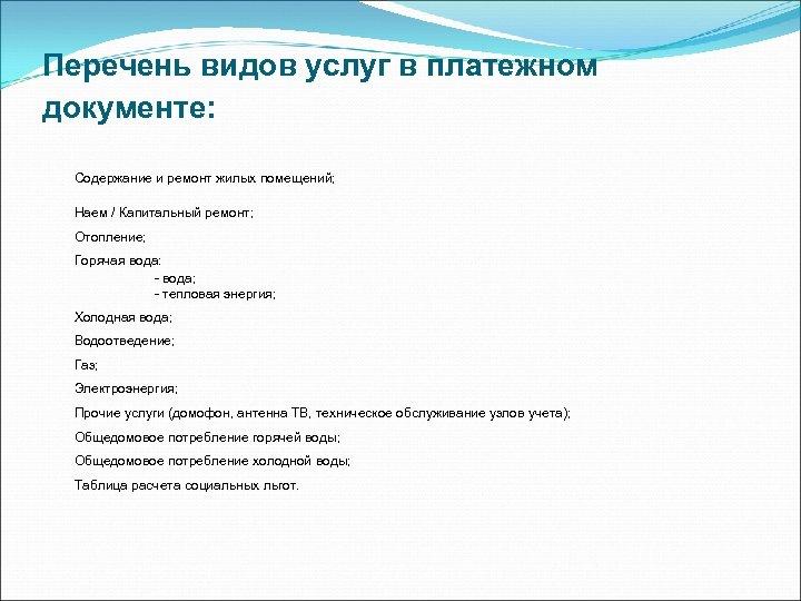 Перечень видов услуг в платежном документе: Содержание и ремонт жилых помещений; Наем / Капитальный