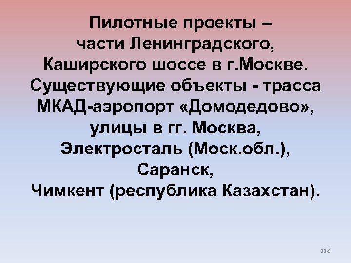 Пилотные проекты – части Ленинградского, Каширского шоссе в г. Москве. Существующие объекты -