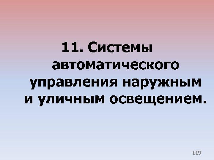 11. Системы автоматического управления наружным и уличным освещением. 119