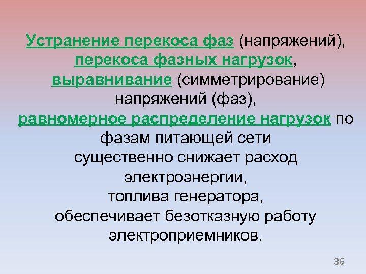 Устранение перекоса фаз (напряжений), перекоса фазных нагрузок, выравнивание (симметрирование) напряжений (фаз), равномерное распределение нагрузок