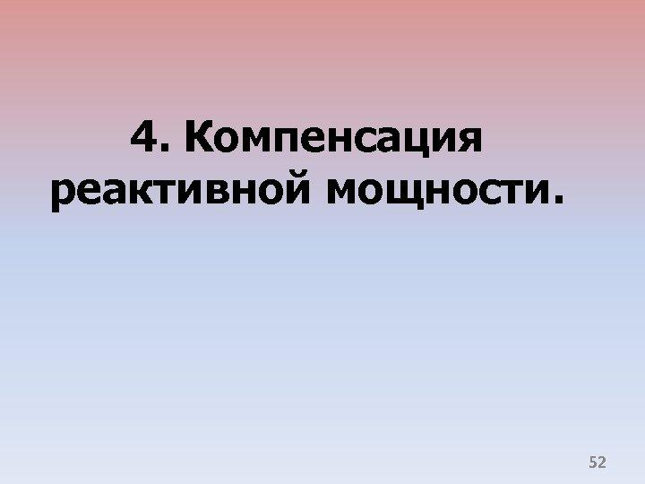4. Компенсация реактивной мощности. 52