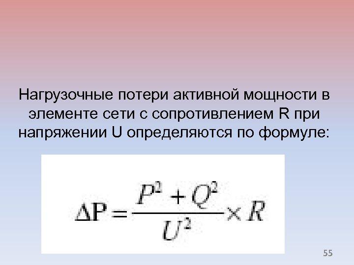 Нагрузочные потери активной мощности в элементе сети с сопротивлением R при напряжении U определяются
