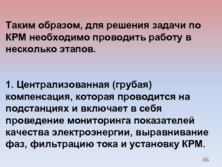 Таким образом, для решения задачи по КРМ необходимо проводить работу в несколько этапов. 1.