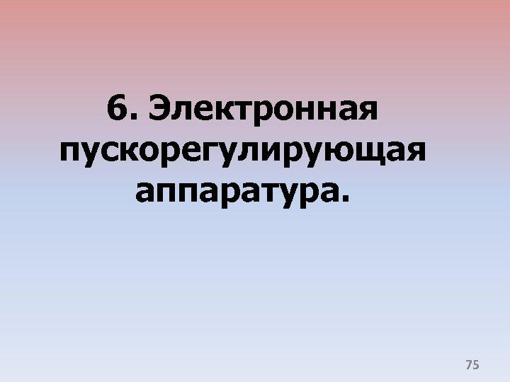 6. Электронная пускорегулирующая аппаратура. 75