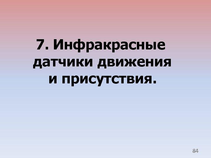 7. Инфракрасные датчики движения и присутствия. 84
