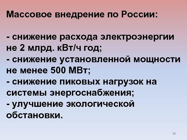 Массовое внедрение по России: - снижение расхода электроэнергии не 2 млрд. к. Вт/ч год;