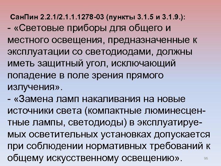 Сан. Пин 2. 2. 1/2. 1. 1. 1278 -03 (пункты 3. 1. 5