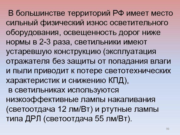 В большинстве территорий РФ имеет место сильный физический износ осветительного оборудования, освещенность дорог