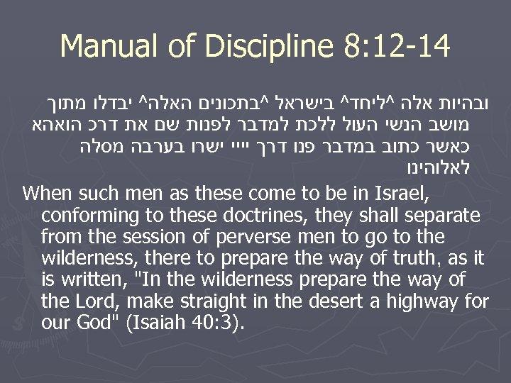 Manual of Discipline 8: 12 -14 ובהיות אלה ^ליחד^ בישראל ^בתכונים האלה^ יבדלו מתוך