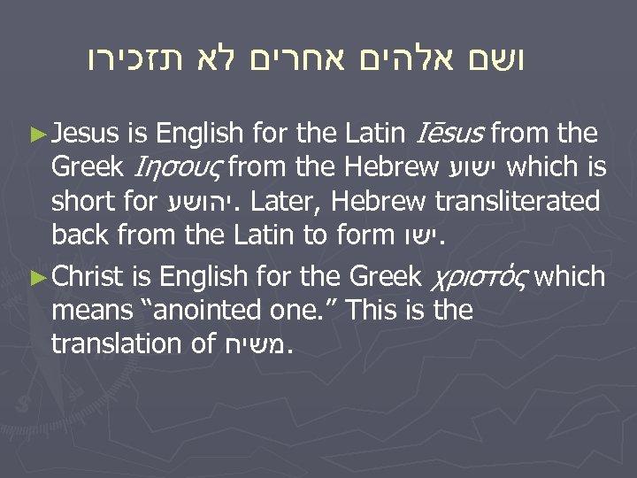 ושם אלהים אחרים לא תזכירו ► Jesus is English for the Latin Iēsus