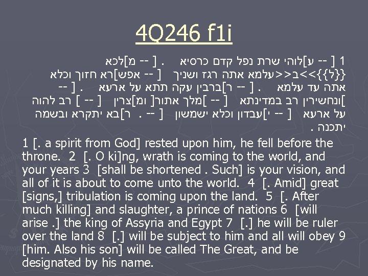 4 Q 246 f 1 i 1 ] -- ע[לוהי שרת נפל קדם כרסיא