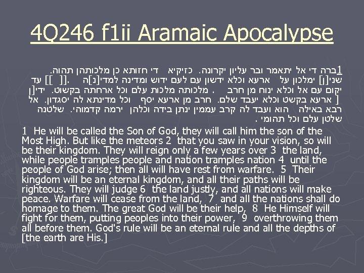 4 Q 246 f 1 ii Aramaic Apocalypse. 1ברה די אל יתאמר ובר עליון
