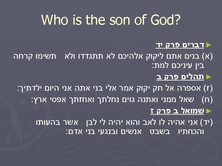 ? Who is the son of God ► דברים פרק יד )א( בנים