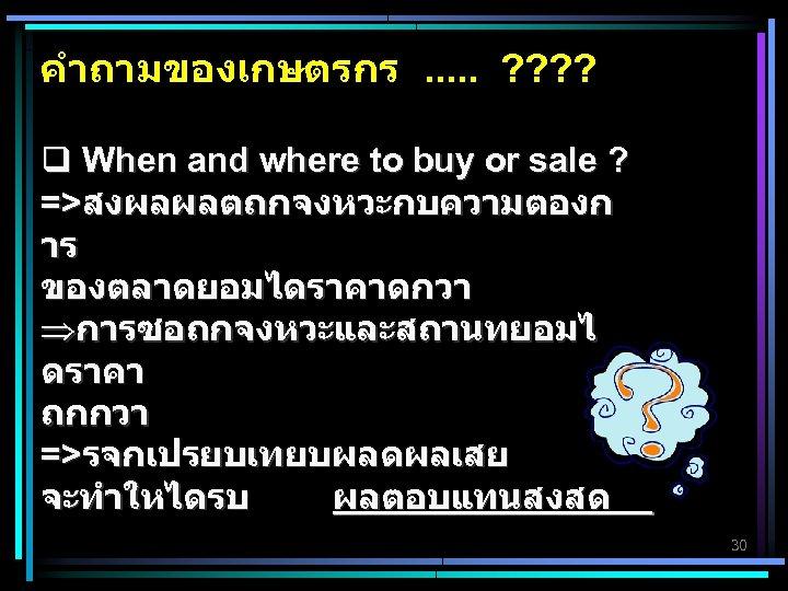 คำถามของเกษตรกร. . . ? ? q When and where to buy or sale ?