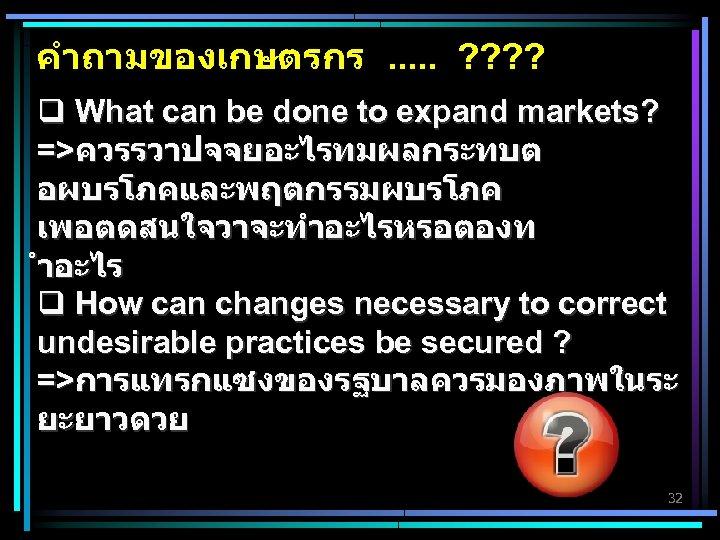 คำถามของเกษตรกร. . . ? ? q What can be done to expand markets? =>ควรรวาปจจยอะไรทมผลกระทบต