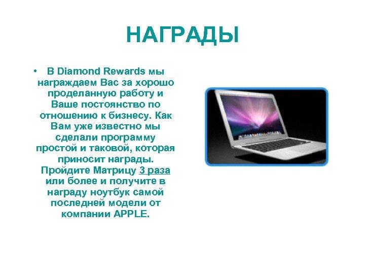 НАГРАДЫ • В Diamond Rewards мы награждаем Вас за хорошо проделанную работу и Ваше