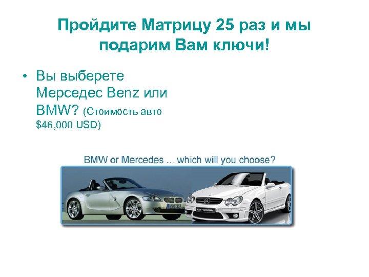 Пройдите Матрицу 25 раз и мы подарим Вам ключи! • Вы выберете Мерседес Benz
