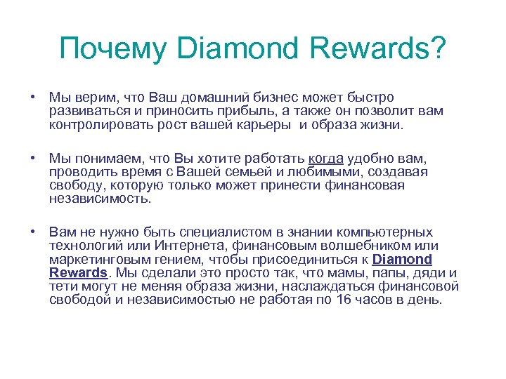 Почему Diamond Rewards? • Мы верим, что Ваш домашний бизнес может быстро развиваться и