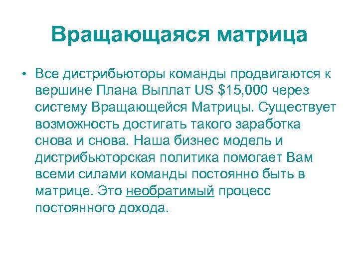Вращающаяся матрица • Все дистрибьюторы команды продвигаются к вершине Плана Выплат US $15, 000